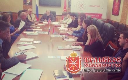 Заседание Тульского землячества