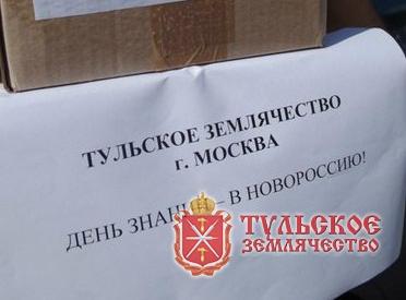 Школьники Новороссии получат подарки от Тульского  землячества