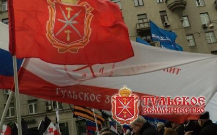 Туляки приняли участие в акции «Мы едины!»