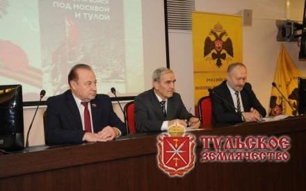 Презентация книги «Разгром немецких войск под Москвой и Тулой»