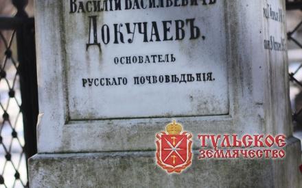 Представители Тульского землячества приняли участие в Докучаевских молодёжных чтениях