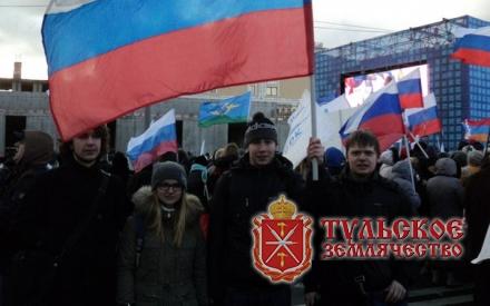 Туляки приняли участие в митинг - концерте в честь воссоединения Крыма с Россией