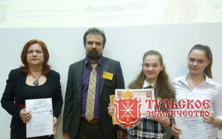 Тульские школьники на конференции в Москве