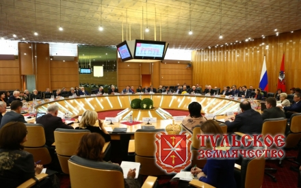 Туляки приняли участие в расширенном заседании Московского координационного совета региональных землячеств при Правительстве Москвы