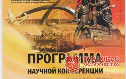 научная конференция «Героическая оборона Тулы в битве за Москву. К 75-летию»