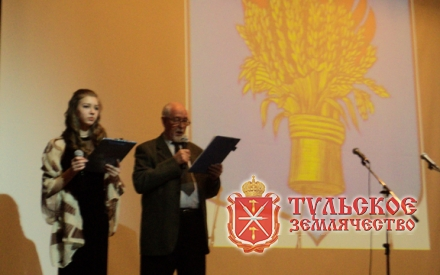 Литературно-музыкальный вечер «Легенды о древнем городе Белёве» и «О воинских доблестях 71-го пехотного Белёвского полка»